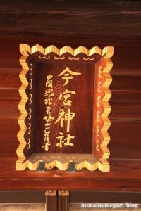 今宮神社(文京区音羽)8