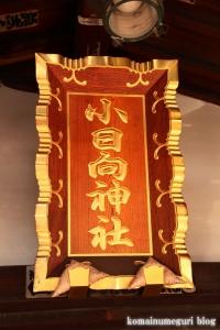 小日向神社(文京区小日向)5