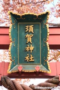 須賀神社(新宿区須賀町)3