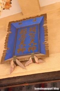 須賀神社(新宿区須賀町)10