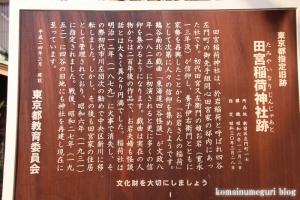 お岩稲荷(新宿区左門町)3