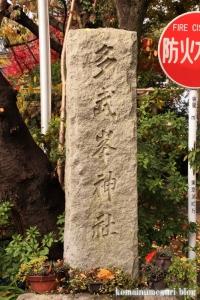 多武峯神社(新宿区内藤町)1