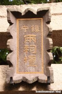 多武峯神社(新宿区内藤町)4