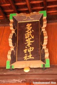 多武峯神社(新宿区内藤町)6