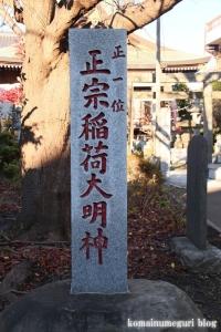 正宗神社(藤沢市藤沢)1
