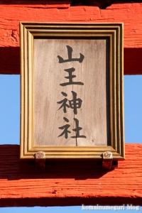 山王神社(藤沢市大鋸)2