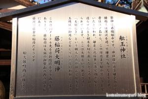 船玉神社(藤沢市大鋸)2