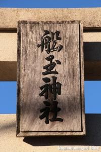 船玉神社(藤沢市大鋸)6