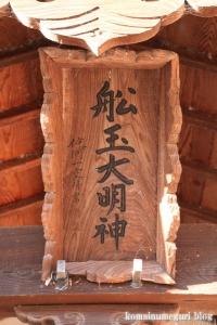 船玉神社(藤沢市大鋸)10