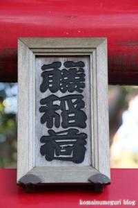 藤森稲荷大明神(藤沢市大鋸)2
