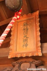 藤森稲荷大明神(藤沢市大鋸)5