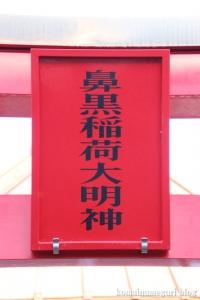 鼻黒稲荷大明神(藤沢市藤沢)2