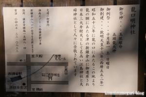 滝口明神社(藤沢市片瀬)4