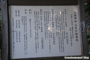 江島神社(藤沢市江の島)27