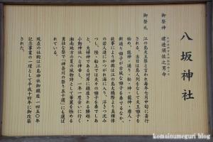 江島神社(藤沢市江の島)39