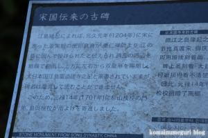 江島神社(藤沢市江の島)59
