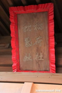 江島神社(藤沢市江の島)57