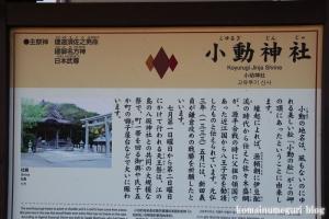 小動神社(鎌倉市腰越)3