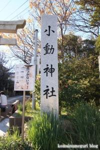小動神社(鎌倉市腰越)2