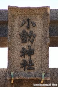 小動神社(鎌倉市腰越)5