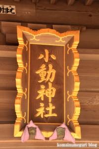 小動神社(鎌倉市腰越)6