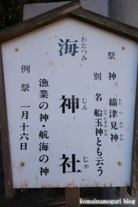 小動神社(鎌倉市腰越)12