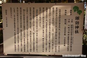 諏訪神社 下社(藤沢市片瀬)8