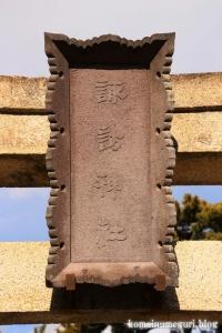 諏訪神社 下社(藤沢市片瀬)6
