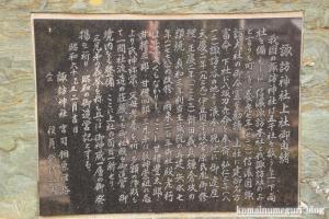 諏訪神社 上社(藤沢市片瀬)4
