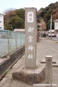 御霊神社(鎌倉市梶原)2