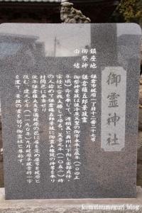 御霊神社(鎌倉市梶原)9