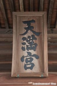 天満宮(鎌倉市上町屋)5