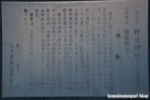 押立神社(府中市押立町)4