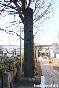 八幡宮(府中市八幡町)2
