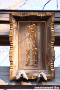 日吉神社(府中市宮町)2