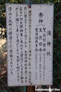 滝神社(府中市清水が丘)8