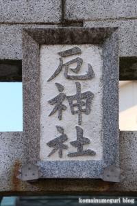 厄神社(府中市是政)4