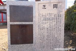 芝間稲荷神社(府中市南町)9