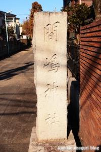 間嶋神社(府中市住吉町)9