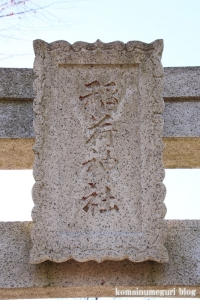 青柳稲荷(国立市青柳)6