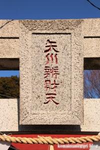 矢川弁財天(立川市羽衣町)5