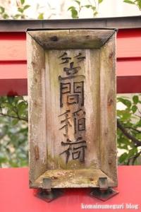 笠間稲荷神社(目黒区青葉台)2