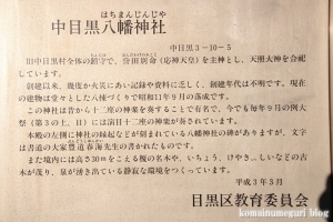 中目黒八幡神社(目黒区中目黒)15