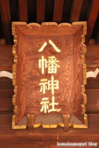 中目黒八幡神社(目黒区中目黒)10