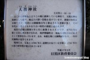 天祖神社(目黒区上目黒)6