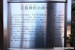 天祖神社(目黒区上目黒)17
