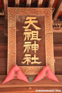 天祖神社(目黒区上目黒)7