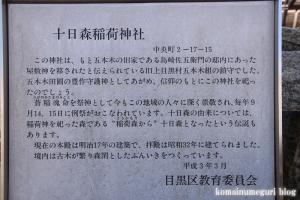 十日森稲荷神社(目黒区中央町)3