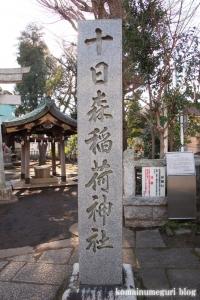 十日森稲荷神社(目黒区中央町)2
