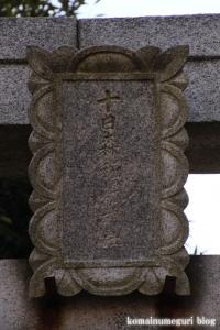 十日森稲荷神社(目黒区中央町)5